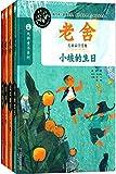 大师童书系列·老舍儿童文学全集(套装共4册)