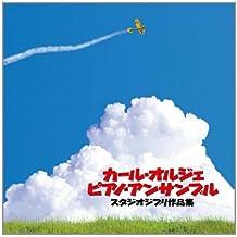 宫崎骏动画配乐精选(CD)