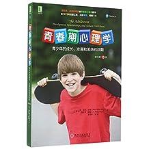 青春期心理学(青少年的成长发展和面临的问题原书第13版)
