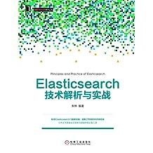 Elasticsearch技术解析与实战 (数据分析与决策技术丛书)