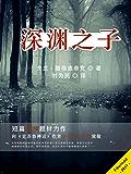 深渊之子(向《克苏鲁神话》作者洛夫克拉夫特致敬的短篇惊悚小说)