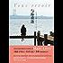 与你重逢(继《偷影子的人》等作品之后,全球千万畅销作者马克•李维极致浪漫之作,引领法国阅读潮流的当代爱情小说。由爱而生的勇气,足以抵抗世间所有的孤独。)