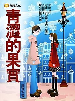 """""""青澀的果實 (Traditional Chinese Edition)"""",作者:[田牧心]"""