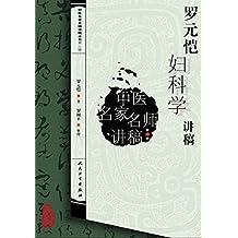 罗元恺妇科学讲稿 (中医名家名师讲稿丛书)