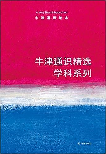 牛津通识精选:学科系列(套装共10册)