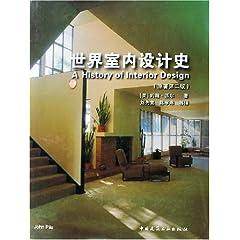 世界室内设计史(原著第2版) [精装] ~ 约翰·派尔 (作者)