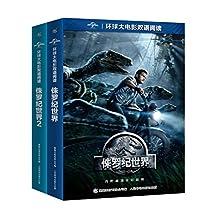 环球大电影双语阅读:侏罗纪世界1+2(套装共2册)