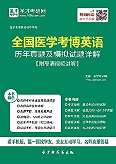 圣才考研网·(2017年)考博英语辅导系列:全国医学考博英语历年真题及模拟试题详解(第3版)