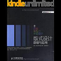 超越平凡的平面设计: 版式设计原理与应用(异步图书)