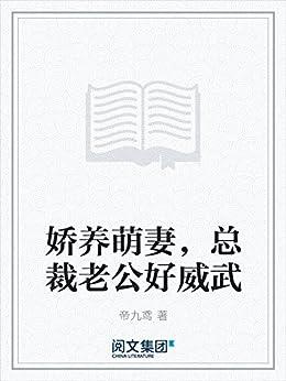 """""""娇养萌妻,总裁老公好威武"""",作者:[帝九鸢]"""