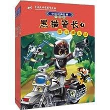 中国动画经典:黑猫警长(升级版)(套装共5册)