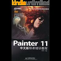 Painter 11中文版标准培训教程 (Corel公司指定标准培训教材)