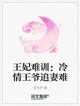 """""""王妃难训:冷情王爷追妻难"""",作者:[言七夕]"""