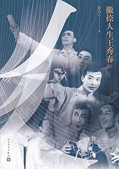 """""""撇捺人生王秀春"""",作者:[陈为人]"""