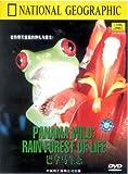 国家地理杂志之巴拿马生态(DVD)