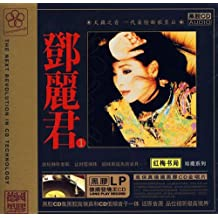 邓丽君:珍藏系列1(CD)