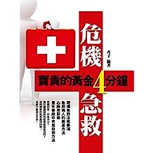 危機急救:寶貴的黃金4分鐘(增修版) (Traditional Chinese Edition)