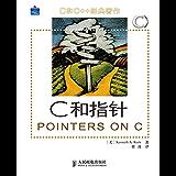 C 和指针 (C和C++经典著作)