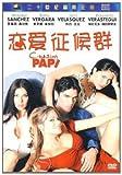 恋爱征候群(DVD) 促销品