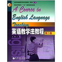 普通高等教育 十五 国家级规划教材:英语教学法教程(第二版)