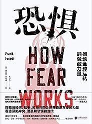 恐懼:推動全球運轉的隱藏力量(《烏合之眾》前傳。不滿足于只知道烏合之眾是什么樣子,更想知道是什么讓人們變成了烏合之眾)