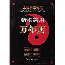 中国易学博览:新编实用万年历