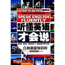 听懂英语才会说 自助旅游知识库 (江涛英语)