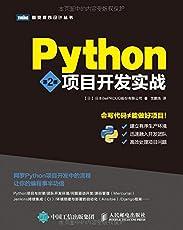 Python项目开发实战(第2版)