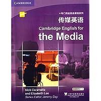 专门用途英语课程系列:传媒英语