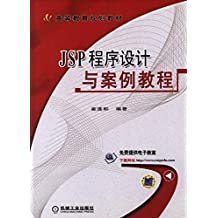 JSP程序设计与案例教程