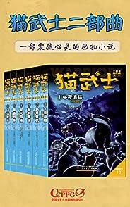 猫武士二部曲(套装共6册)