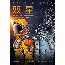 双星(读客熊猫君出品。海因莱因,科幻大师们心中的大师!阿西莫夫说:包括我,科幻领域几乎所有作家又一次开始模仿海因莱因。)