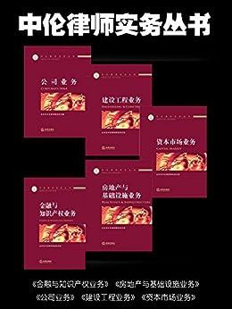 """""""中论律师实务丛书(套装)"""",作者:[北京市中伦律师事务所编]"""