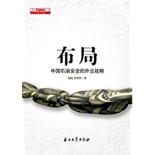 布局:中国石油安全的外交战略 (读点石油财经丛书)