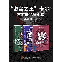 """""""密室之王""""卡尔:不可能犯罪小说(系列全三册)"""