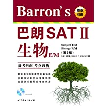 Barron's 巴朗 SAT2:生物 E/M(第5版)(附光盘)
