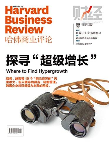 哈佛商业评论超级增长电子书PDF