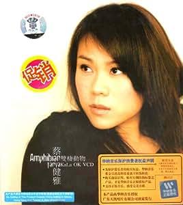 蔡健雅:双栖动物卡拉OK(VCD)