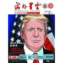 海外星云 半月刊 2017年03期
