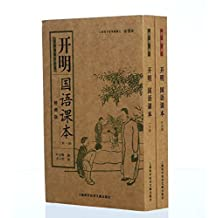 开明国语课本(经典版)(套装共2册)