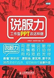 """說服力 工作型PPT該這樣做(第2版)【跟秋葉學""""PPT制作七步法""""!目標導向,效用為先,用亮眼的PPT解決工作中的溝通問題!】"""
