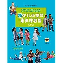 新少儿小提琴集体课教程(第七册)(附DVD光盘)
