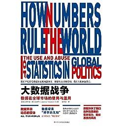 """""""大数据战争:数据在全球市场的使用与滥用"""",作者:[【英】洛伦佐•费尔拉蒙蒂]"""