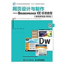 网页设计与制作——Dreamweaver CC标准教程(附微课视频 第3版)