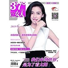 37°女人 月刊 2019年06期
