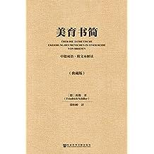 美育书简(中德双语版)