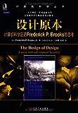 设计原本:计算机科学巨匠Frederick P.Brooks的思考