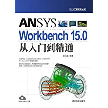 ANSYS Workbench 15.0从入门到精通 (CAX工程应用丛书)