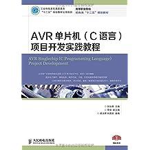 AVR单片机(C语言) 项目开发实践教程