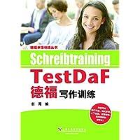德福单项训练丛书:德福写作训练